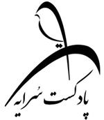 شعر با نام ناهید پادکست شعر سرایـه ۲۷ – دکلمـه شعری از سید مـهدی